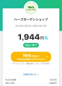 PayPayで10%の還元