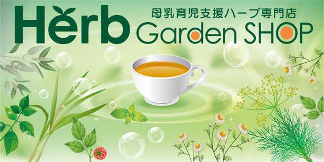 母乳育児支援ハーブ専門店 Herb Garden Shop