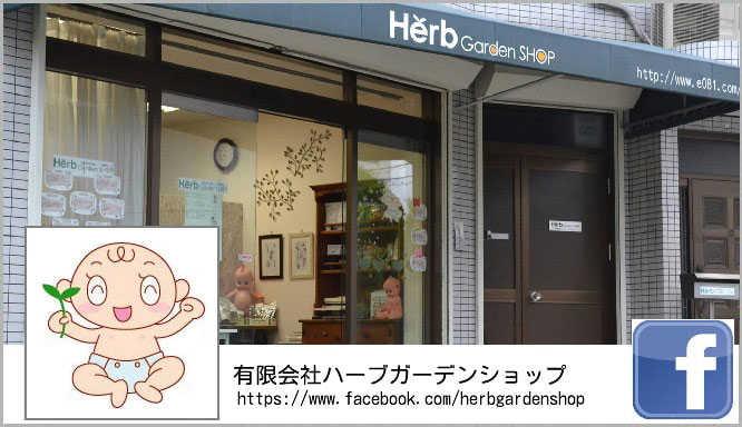 ハーブガーデンショップ®のFacebookページ